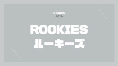 ROOKIES ルーキーズ 無料動画