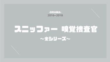 スニッファー 嗅覚捜査官(スペシャル含む) 無料動画