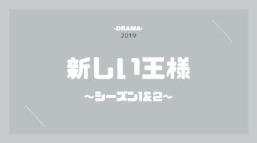 新しい王様(Season1&2) 無料動画