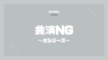 共演NG(特別編含む) 無料動画