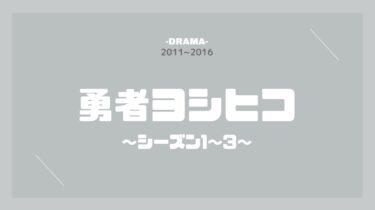 勇者ヨシヒコシリーズ 無料動画