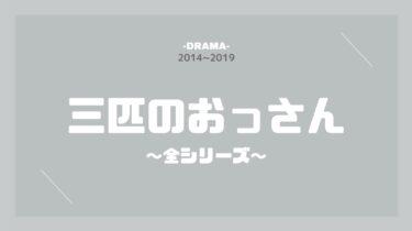 三匹のおっさん1&2&3&スペシャル 無料動画