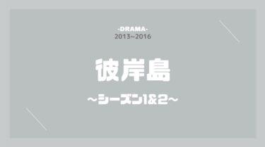彼岸島 無料動画