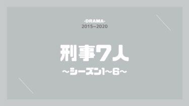 刑事7人 無料動画