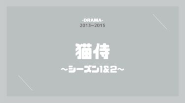 猫侍1&2 無料動画