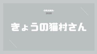 きょうの猫村さん 無料動画