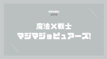 魔法×戦士 マジマジョピュアーズ! 無料動画
