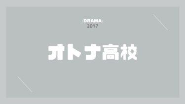 オトナ高校 無料動画