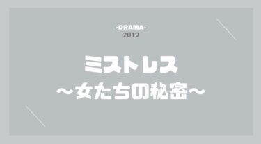 ミストレス〜女たちの秘密〜 無料動画