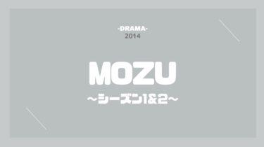 MOZU(モズ Season1&2) 無料動画