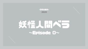 妖怪人間ベラ〜Episode0(ゼロ)〜 無料動画