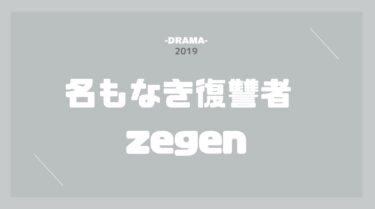 名もなき復讐者 ZEGEN 無料動画