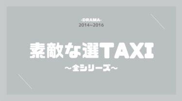 公式無料動画|素敵な選TAXIのドラマをスペシャルも含め無料で全話視聴する方法!キャストやあらすじ情報も!