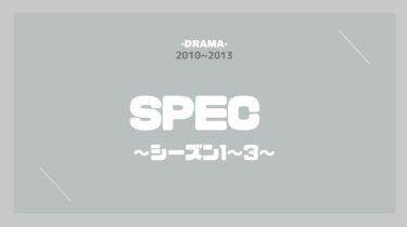 SPEC(スペック)シリーズ 無料動画