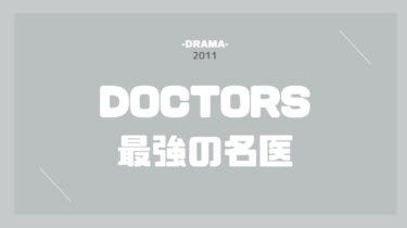 DOCTORS 最強の名医 無料動画