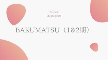 BAKUMATSU(1期2期) 無料動画