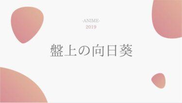ドラマ公式無料動画|盤上の向日葵のドラマを無料で全話視聴する方法!キャストやあらすじ情報も!
