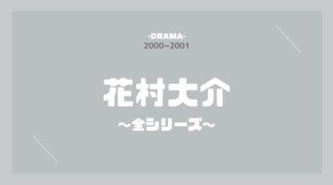 花村大介(スペシャル含む) 無料動画
