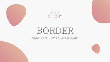 ドラマ公式無料動画 BORDER(ボーダー)のドラマを無料で全話視聴する方法!キャストやあらすじ情報も!