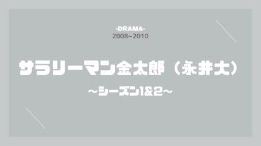 ドラマ公式無料動画|サラリーマン金太郎(永井大)のドラマを無料で全話視聴する方法!キャストやあらすじ情報も!