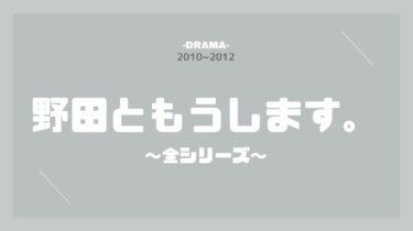 野田ともうします1&2&3 無料動画