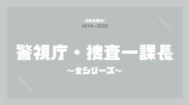 警視庁捜査一課長(シーズン1〜4&スペシャル) 無料動画