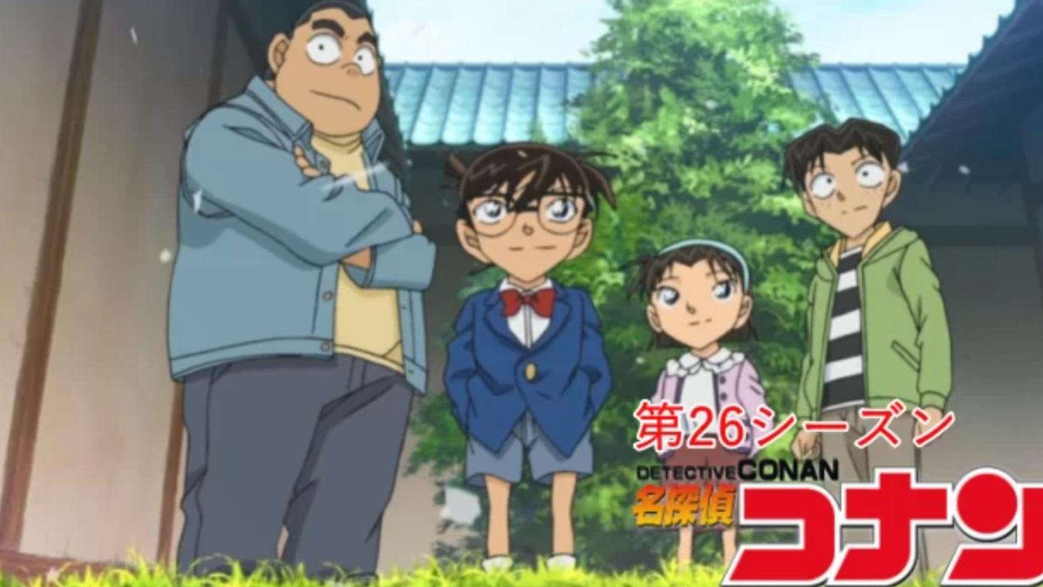 名探偵コナン(シーズン26)