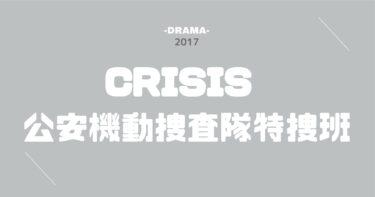 公式無料動画|CRISIS 公安機動捜査隊特捜班のドラマを無料で全話視聴する方法!キャストやあらすじ情報も!