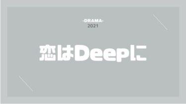 恋はDeepに(恋ぷに) 無料動画