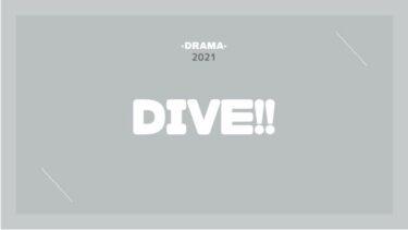 DIVE(ダイブ) 無料動画