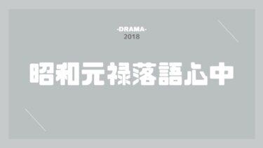 昭和元禄落語心中 無料動画