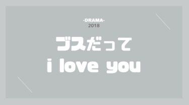 ブスだってI LOVE YOU 無料動画