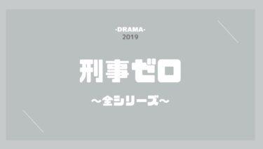 刑事ゼロ(スペシャル含む) 無料動画