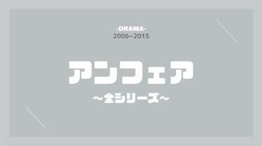 アンフェアシリーズ 無料動画