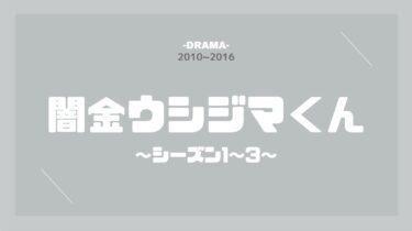 闇金ウシジマくん(part1&2&3) 無料動画