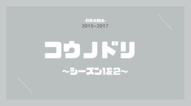 コウノドリ(シーズン1&2) 無料動画
