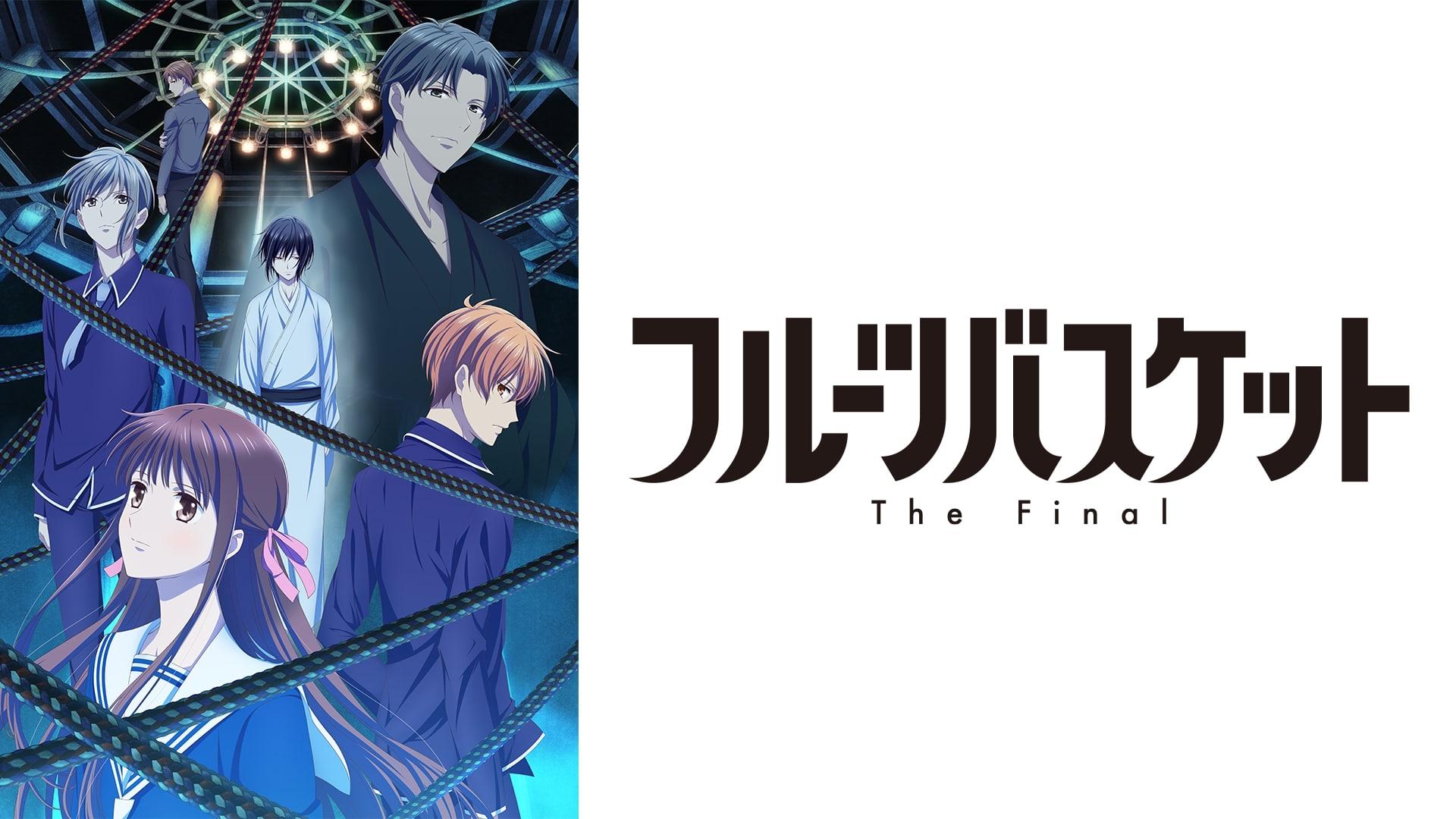 フルーツバスケット The Final(第3期)
