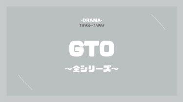 GTO(反町隆史) 無料動画