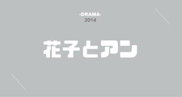 ドラマ公式無料動画|花子とアンのドラマを無料で全話視聴する方法!キャストやあらすじ情報も!