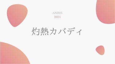 灼熱カバディ 無料動画