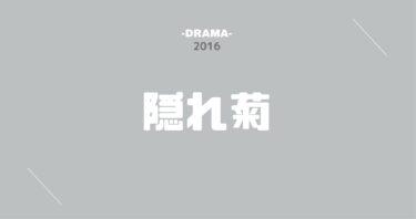 公式無料動画|隠れ菊のドラマを無料で全話視聴する方法!キャストやあらすじ情報も!