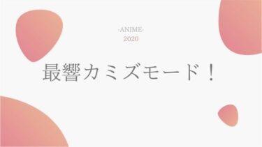 最響カミズモード 無料動画