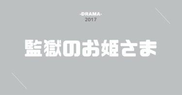 公式無料動画|監獄のお姫さまのドラマを無料で全話視聴する方法!キャストやあらすじ情報も!