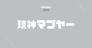 公式無料動画|琉神マブヤーのドラマを無料で全話視聴する方法!キャストやあらすじ情報も!