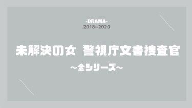 未解決の女 警視庁文書捜査官1&2 無料動画
