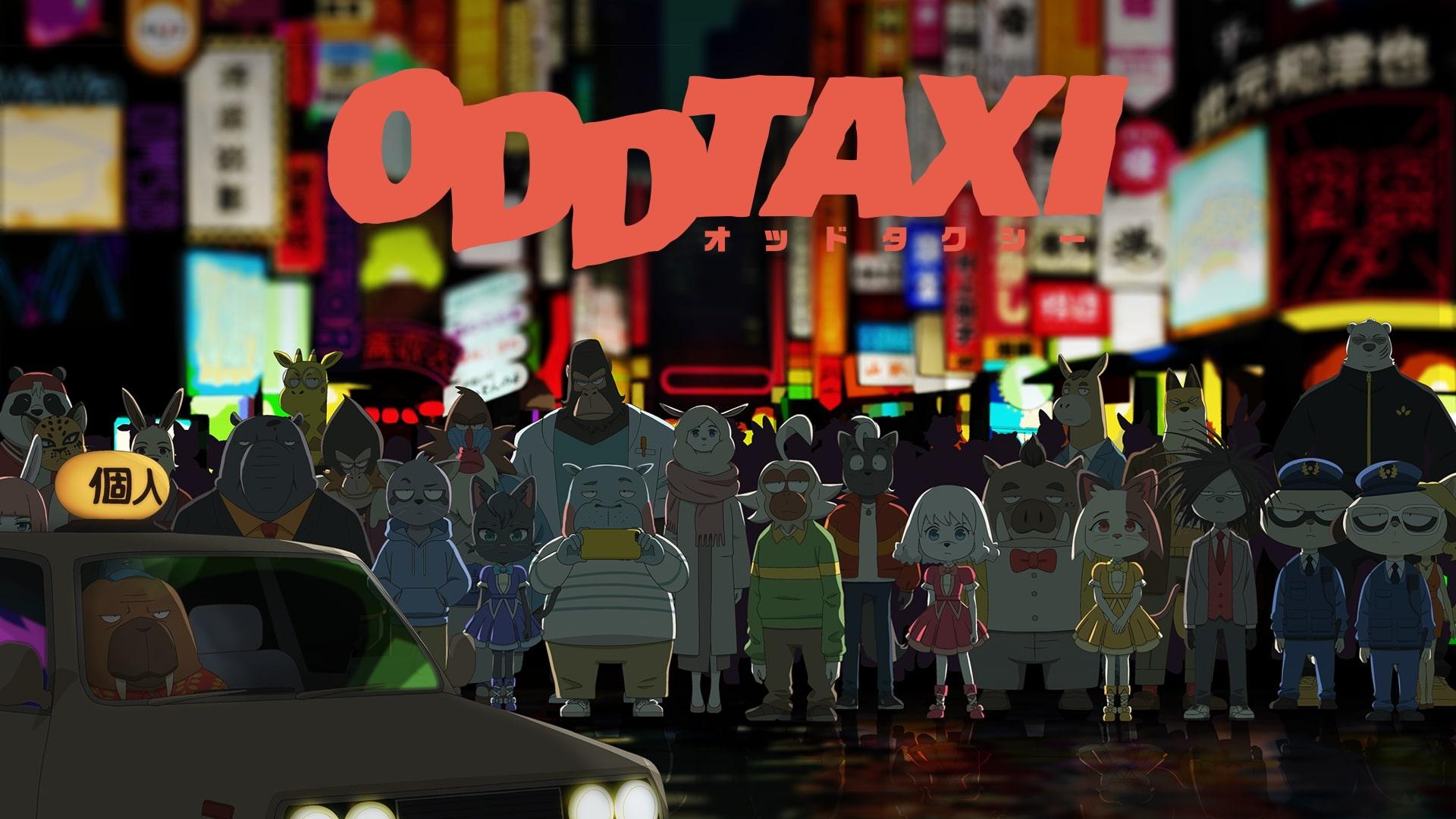 オッドタクシー