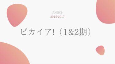 ピカイア(1期2期) 無料動画