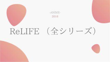 ReLIFE(完結編含む) 無料動画