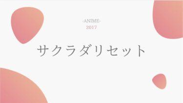 サクラダリセット 無料動画