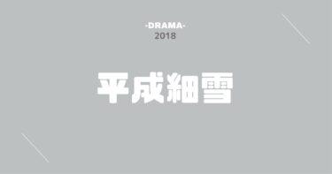 公式無料動画|平成細雪のドラマを無料で全話視聴する方法!キャストやあらすじ情報も!